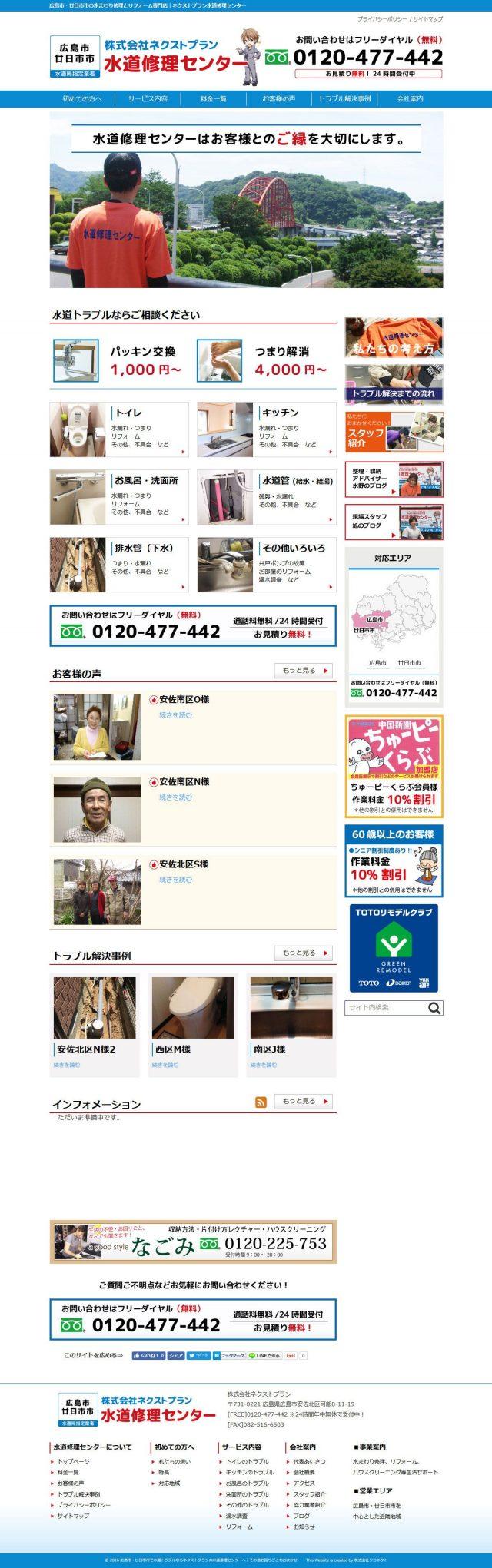 広島県広島市 トイレ・キッチン・お風呂など水まわり修理のネクストプラン 様