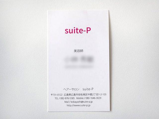 suite-P 様 名刺