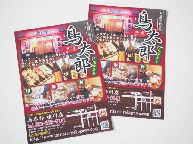 鳥太郎 横川店 様 B6チラシ