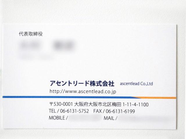アセントリード株式会社 様 名刺
