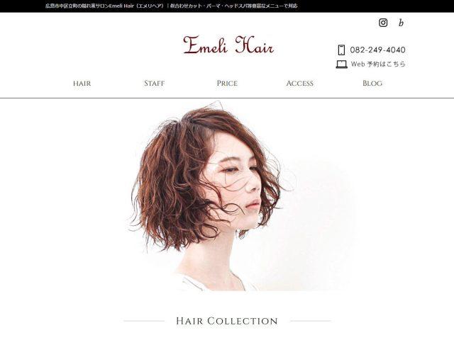 広島県広島市 似合わせカット・カラー・パーマなどヘアサロンのEmeli Hair 様