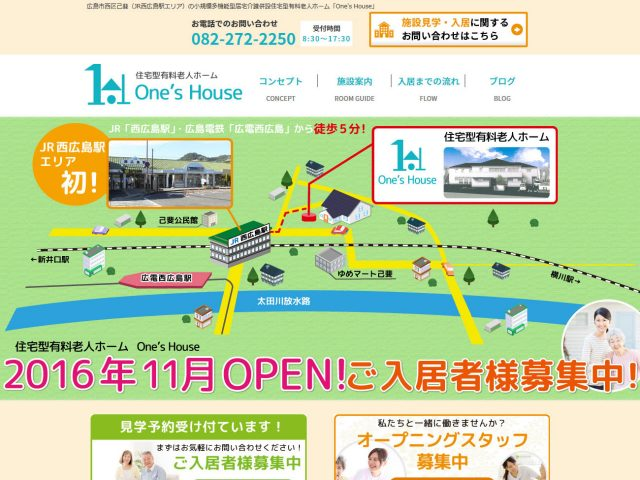 広島県広島市 小規模多機能型居宅介護併設住宅型有料老人ホームのOne's House 様