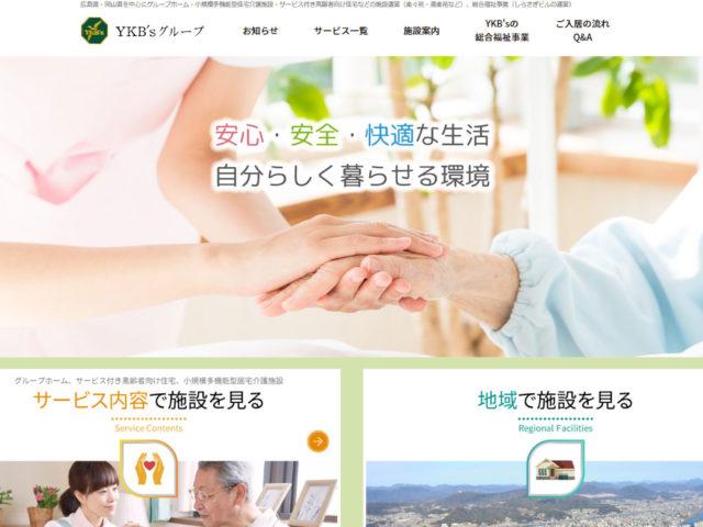 広島県広島市 グループホーム・小規模多機能型住宅介護施設・サービス付き高齢者向け住宅などの介護施設運営のYKB'sグループ 様