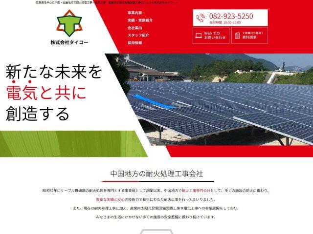 広島県広島市 耐火処理工事・産業用太陽光発電設備設置工事・電気設備工事のタイコー 様