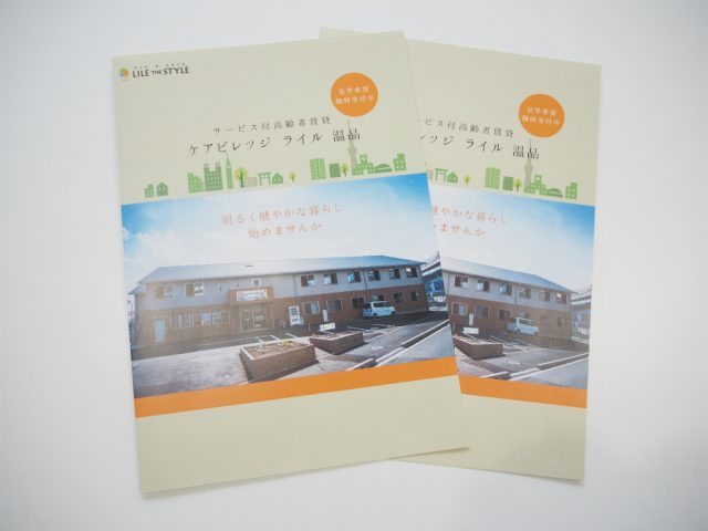 株式会社LILE THE STYLE 様 ケアビレッジライル温品パンフレット【2016年版】