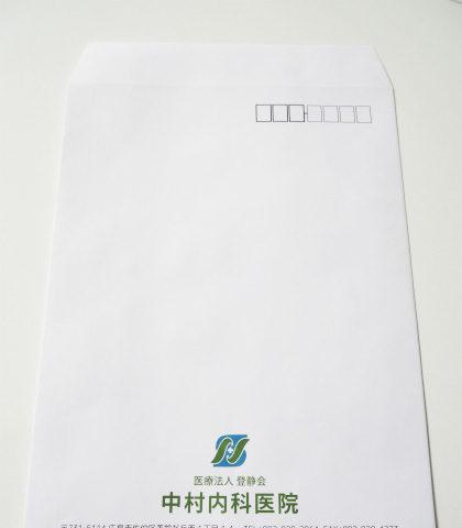 医療法人登静会 中村内科医院 様 封筒(角2)