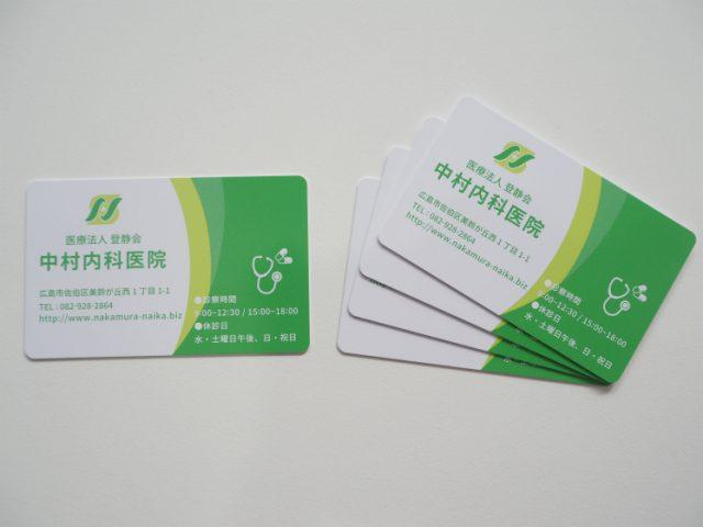 医療法人登静会 中村内科医院 様 診察券