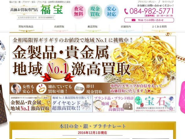 広島県福山市 金・銀・プラチナ・ブランド品等高価買取の福宝 様