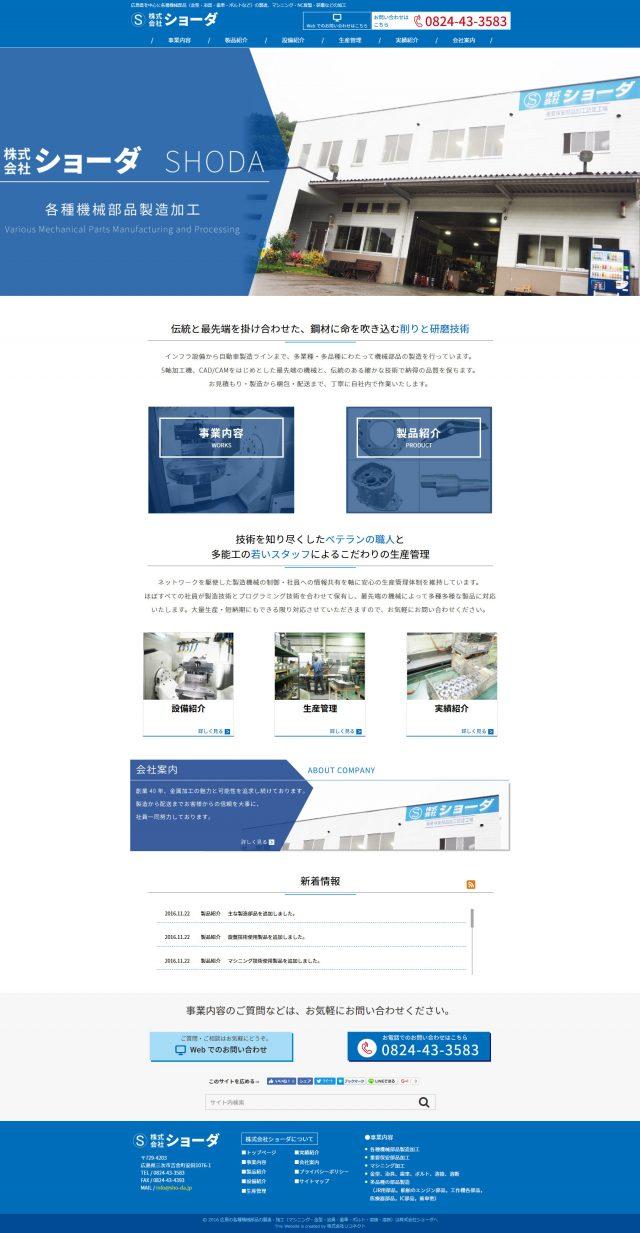 広島県三次市 各種機械部品製造・加工(マシニング・NC旋盤・研磨など)の株式会社ショーダ 様