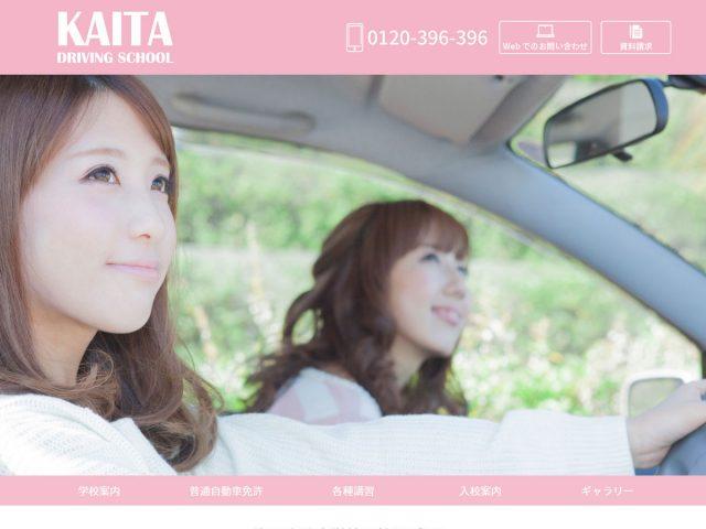 広島県安芸郡 普通自動車免許取得や免許・運転に関する各種講習の海田自動車学校 様