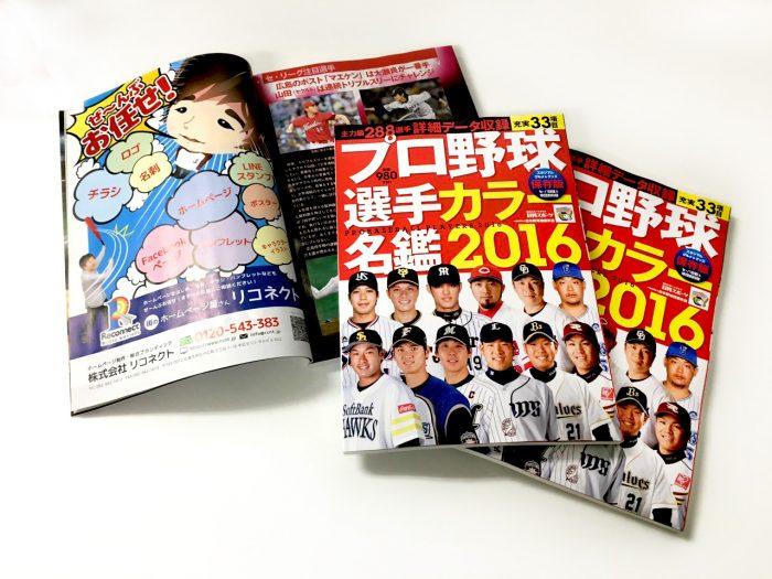 株式会社リコネクト 日刊スポーツ様「プロ野球選手カラー名鑑」2016年版への広告出稿