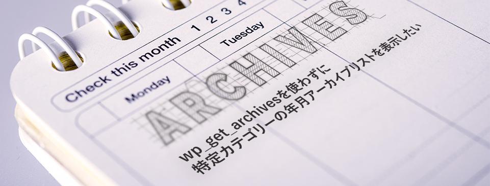 【WordPress】wp_get_archivesを使わずに特定カテゴリーの年月アーカイブリストを表示したい