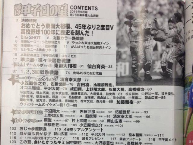 株式会社リコネクト 甲子園の星2015年版への広告出稿