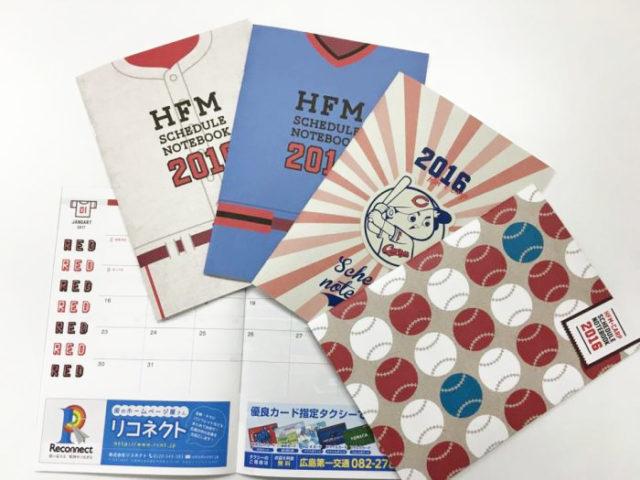 株式会社リコネクト FM広島スケジュールノートへの広告出稿