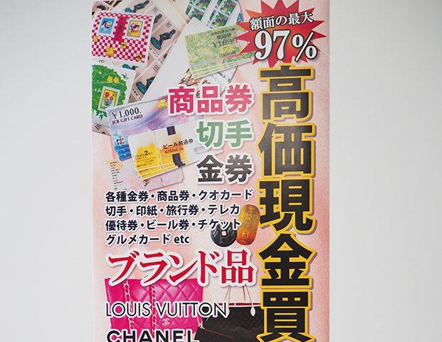 福宝 様 電飾フィルム
