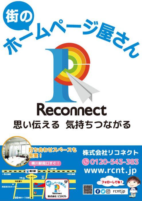 株式会社リコネクト B2ポスター