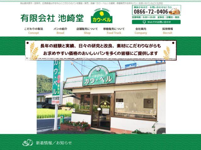 岡山県井原市 パンの製造・販売(店舗カウ・ベルの運営、移動販売)の池崎堂 様