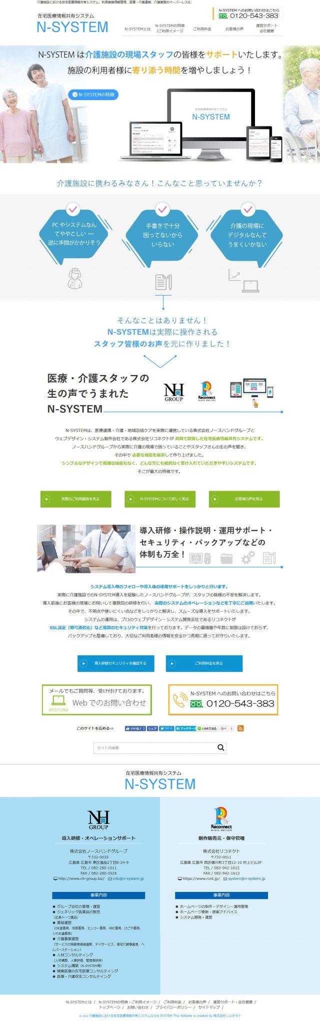 在宅医療情報共有システム介護施設に N-SYSTEM