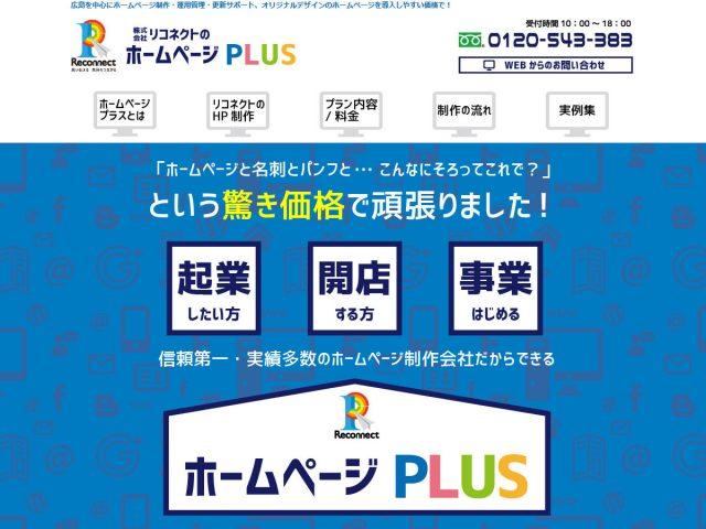 ホームページPLUS|オリジナルデザインのホームページを導入しやすい価格で!