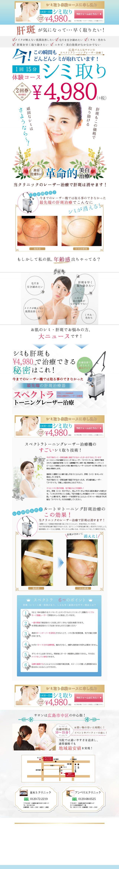広島で最新シミ治療|スペクトラで肝斑もさよなら シミ取り.net