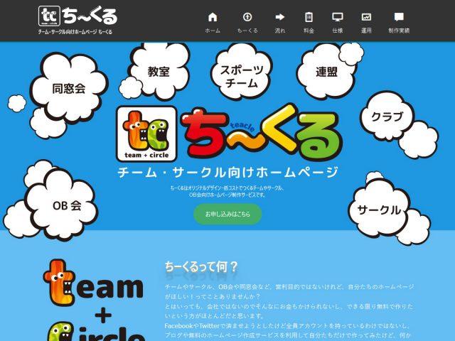 5万円で作るオリジナルデザインホームページ ちーくる