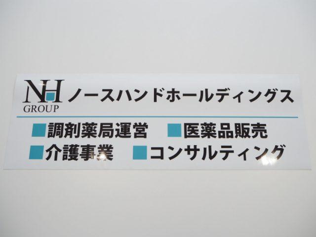 株式会社ノースハンドグループ 様 社用車用ステッカー