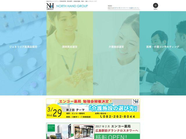 広島県広島市 ジェネリック医薬品販売・調剤薬局運営・介護施設運営・コンサルティングのノースハンドグループ 様
