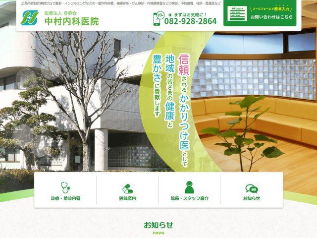 広島県広島市 一般内科診療・健康診断・予防接種の中村内科医院 様