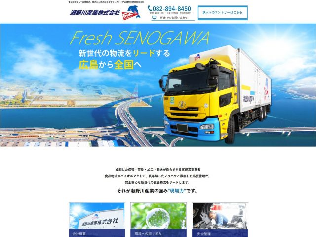 広島県広島市 輸送から流通加工まで食品物流の瀬野川産業株式会社 様