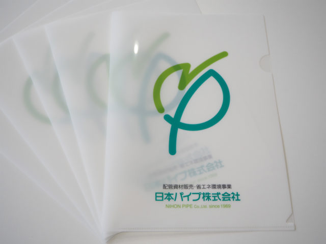 日本パイプ株式会社 様 半透明ファイル