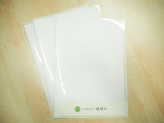 社会福祉法人順源会 様 クリアファイル