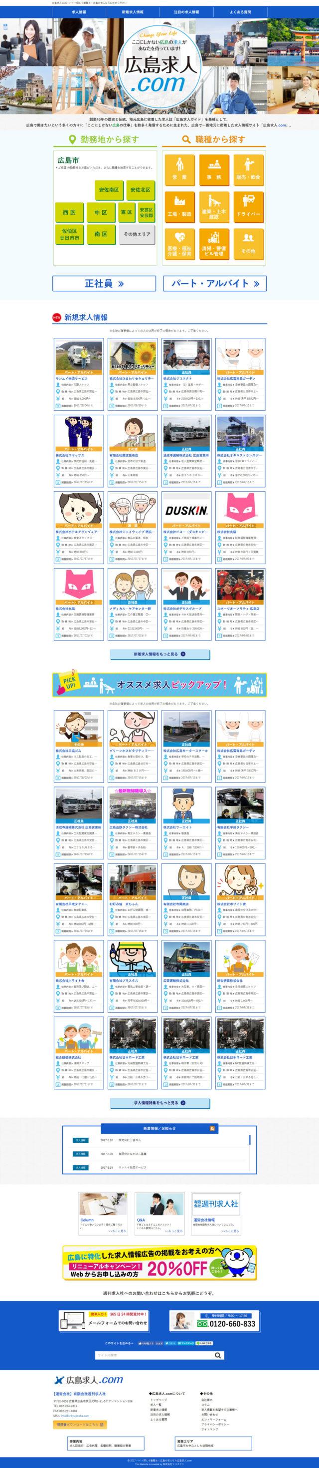 広島県広島市 地元広島に特化した求人情報サイト「広島求人.com」運営の週刊求人社 様
