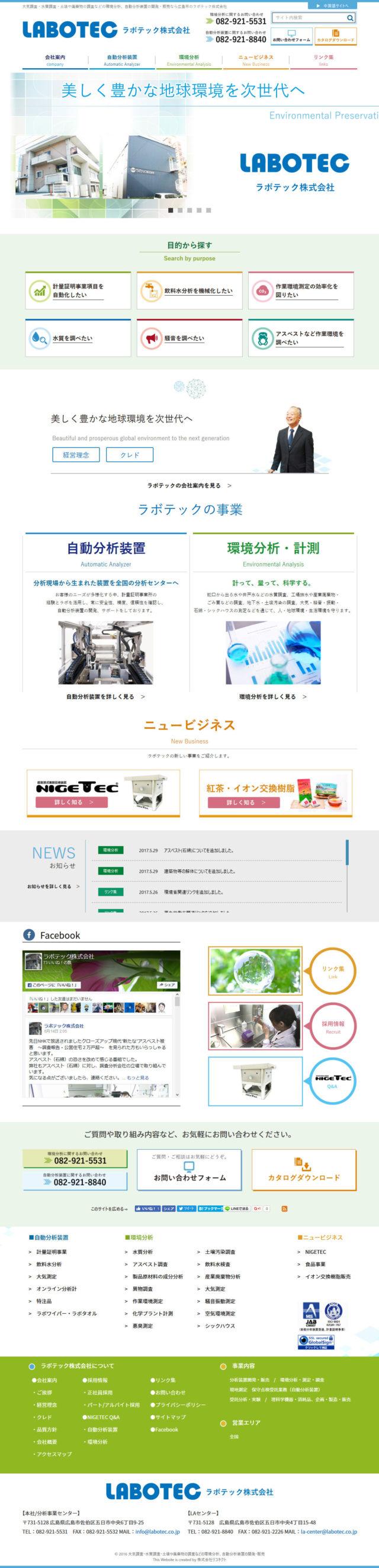 広島県広島市 環境分析・自動分析装置の製造・販売のラボテック 様