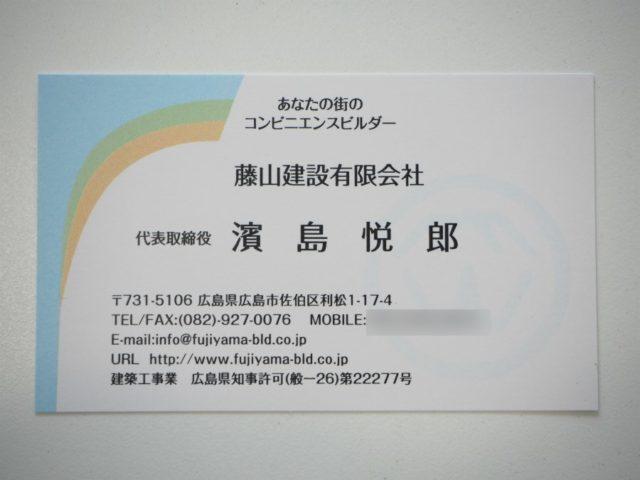 藤山建設 有限会社 様 名刺