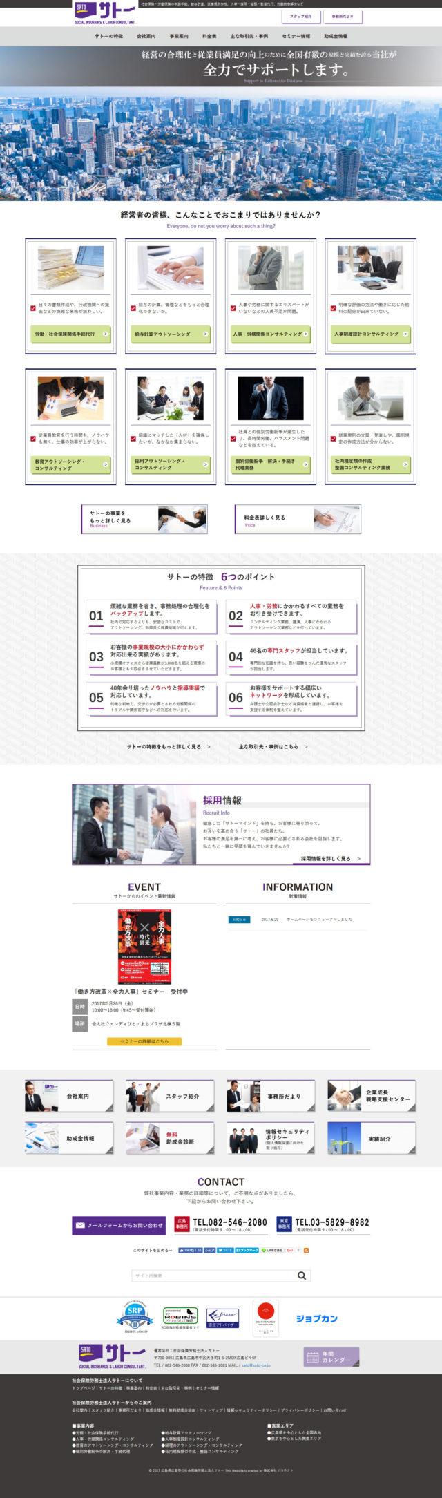 広島県広島市の各種保険申請・給与計算、人事・採用・教育代行などの社会保険労務士法人サトー 様