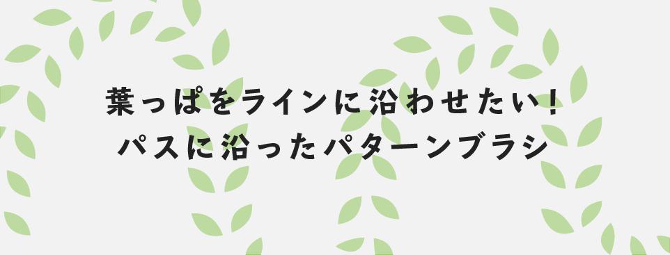 【Illustrator】葉っぱをラインに沿わせたい!パスに沿ったパターンブラシ