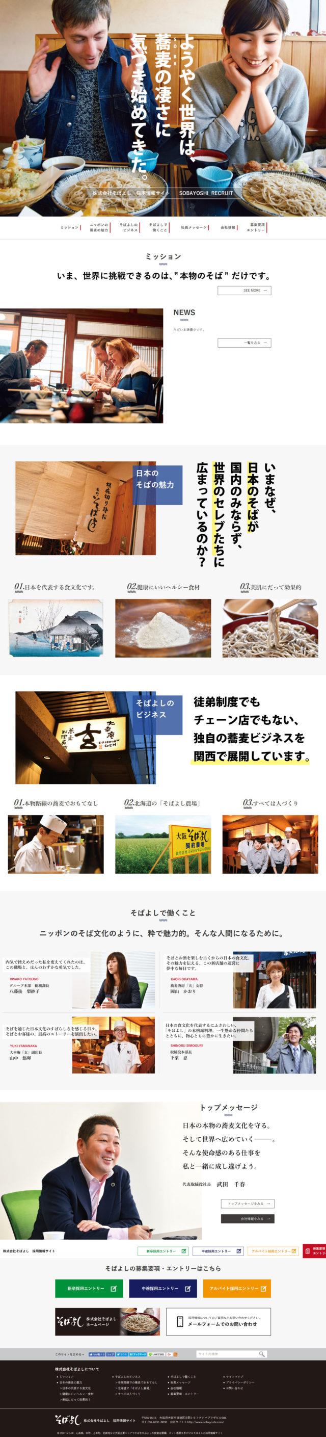 大阪府大阪市 飲食店舗を展開するそばよし様の採用情報サイト