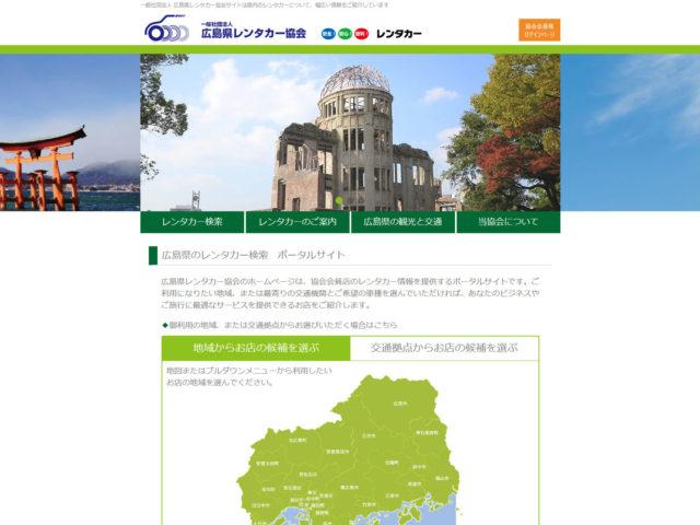 広島県広島市 協会会員店レンタカー情報を提供する広島県レンタカー協会 様