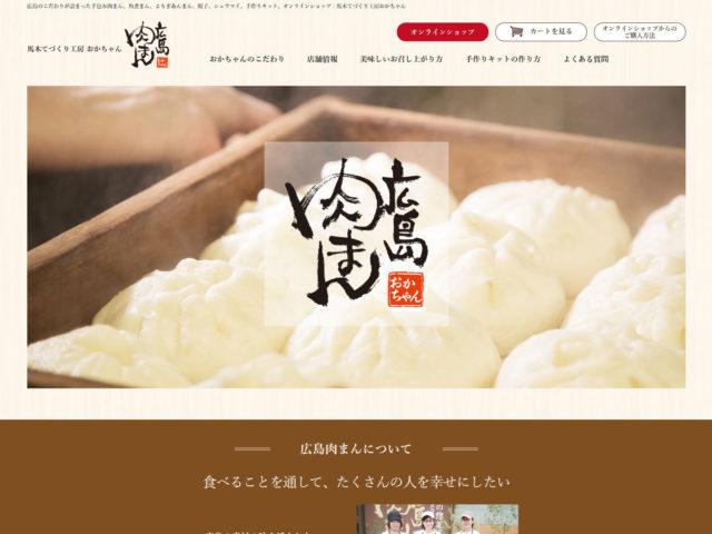 広島県広島市 広島肉まん・シュウマイ・餃子が人気の馬木てづくり工房 おかちゃん 様