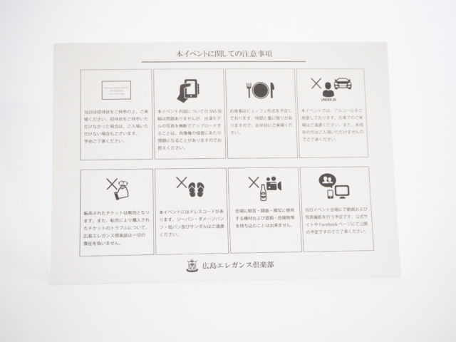 広島エレガンス倶楽部 注意書き