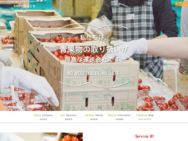 広島県広島市 野菜・果物などの青果物専門の運送・袋詰め加工のヨコミセ 様
