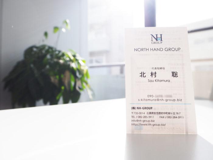 株式会社ノースハンドグループ 様 名刺