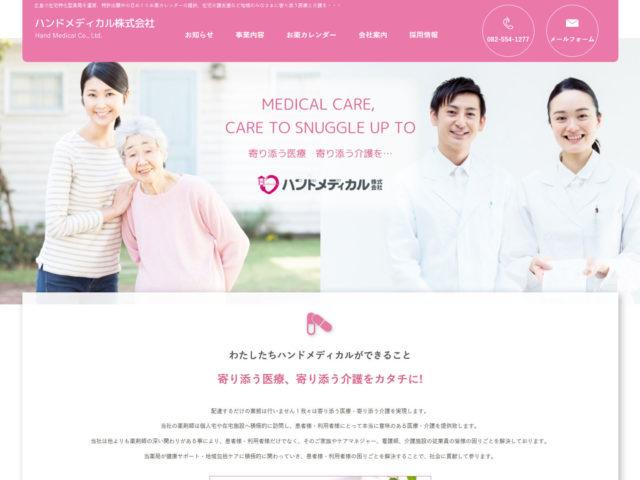 広島県広島市 在宅特化型薬局の運営・日めくりお薬カレンダーの提供・在宅介護支援のハンドメディカル 様