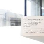 サトーアソシエイツ株式会社 様 名刺
