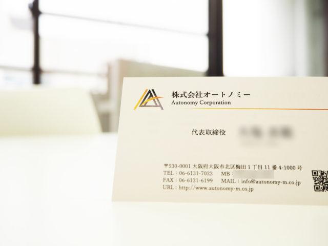 株式会社オートノミー 様 名刺