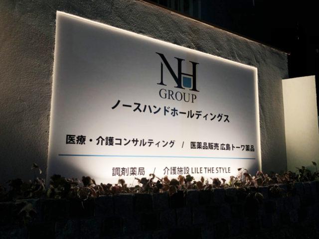 株式会社ノースハンドグループ 様 壁面プレート看板
