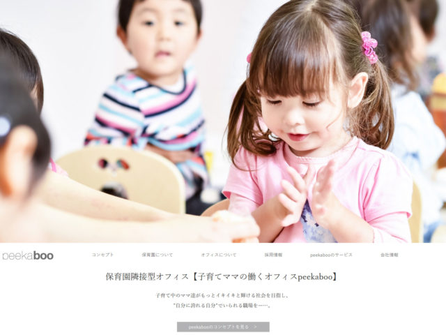 広島県広島市 子育てママのワークスペースpeekaboo 様