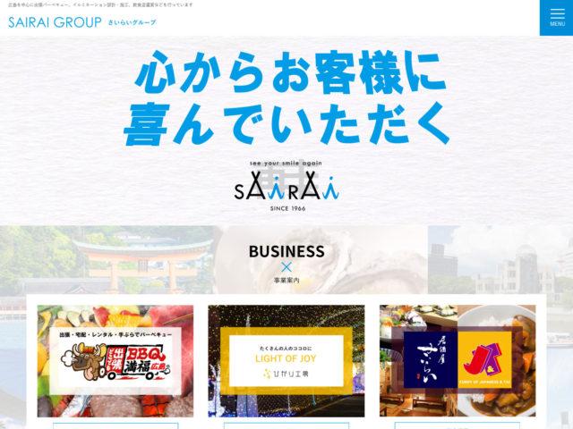 広島県広島市 出張バーベキュー、イルミネーション設計・施工、飲食店運営のさいらい 様