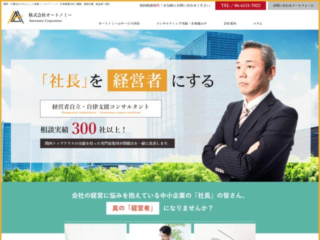 大阪府大阪市 財務管理体制構築・信金繰り相談などの経営コンサルティング オートノミー 様