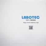 ラボテック株式会社 様 自動分析装置に関するチラシ